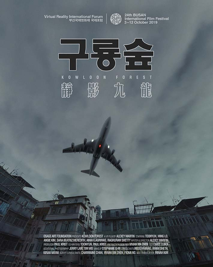 Kowloon Forest Korean Poster - 구룡숲 - Busan Film Festival