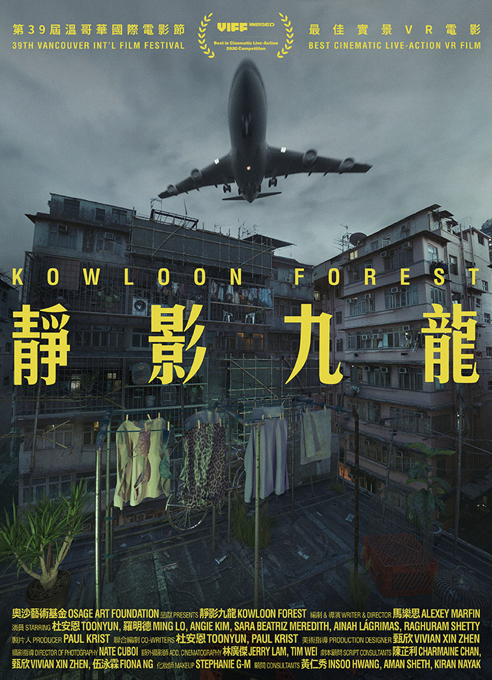 Kowloon Forest Poster - Vancouver Film Festival