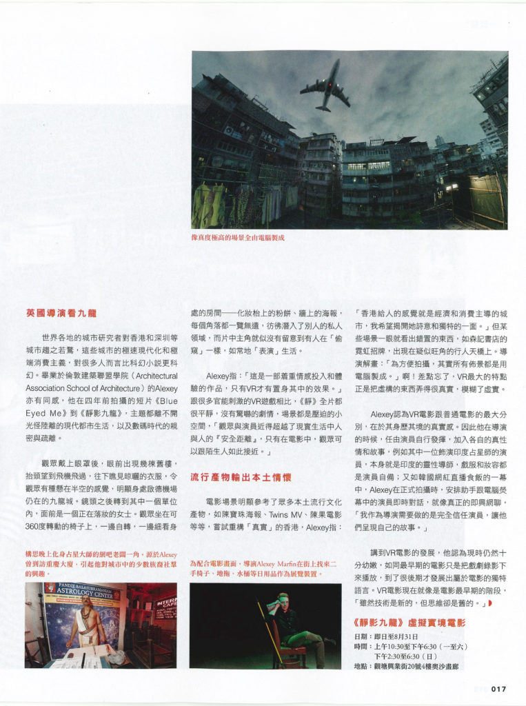 Alexey Marfin's Kowloon Forest in Ming Pao Weekly Page 2 馬樂思 靜影九龍 明周