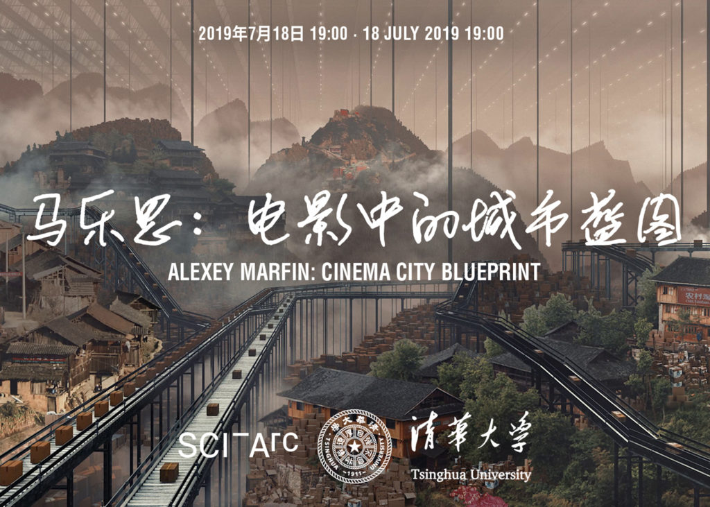 Alexey Marfin: Cinema City Blueprint
