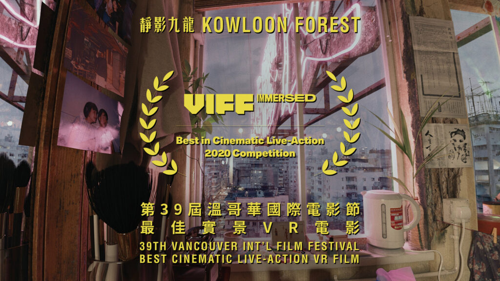 Kowloon Forest at Vancouver Film Festival